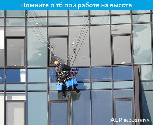 Безопасность при проведении высотных работ.
