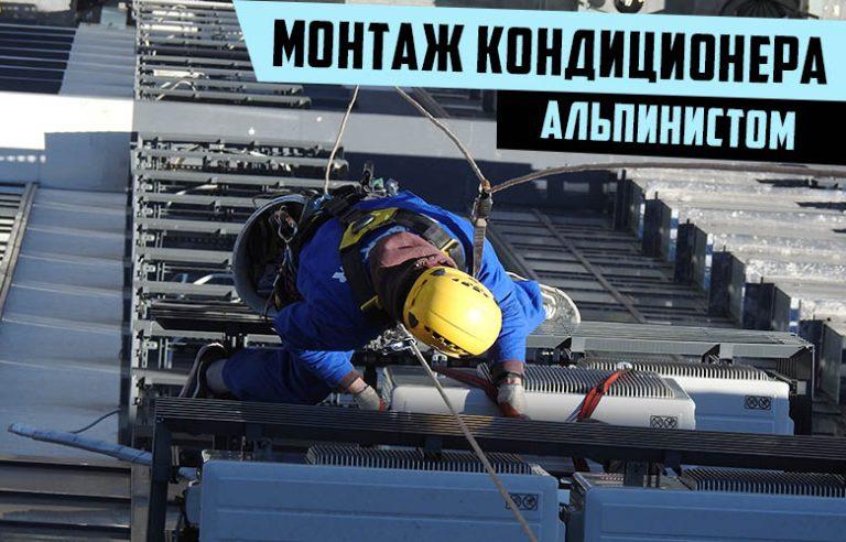 Превью к видео про монтаж кондиционеров промышленным альпинистом.