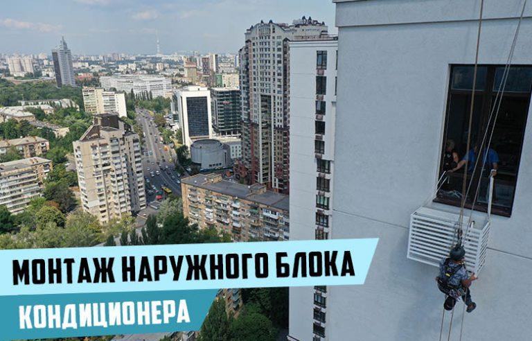 Превью к видео про монтаж кондиционера на фасаде здания.