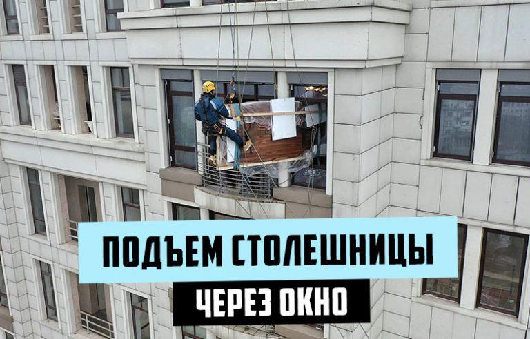 Превью к видео по подъему деревянной столешницы через окно.